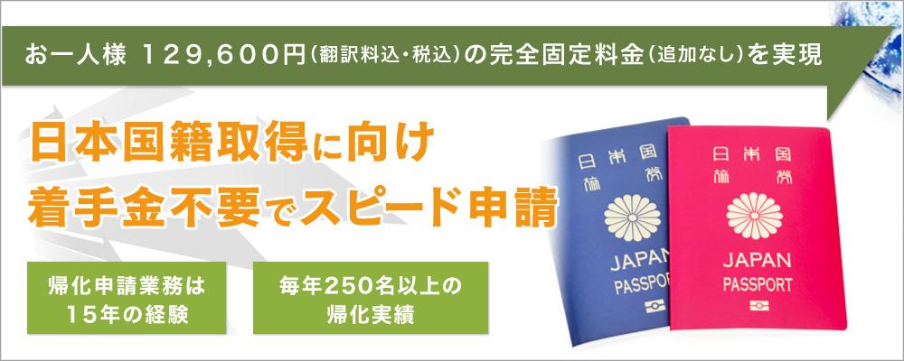 京都・大阪などで帰化申請・ビザ取得なら実績豊富な行政書士法人ロータス
