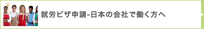 就労ビザ申請-日本の会社で働く方へ